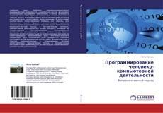 Bookcover of Программирование человеко-компьютерной деятельности