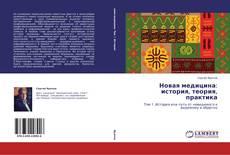 Обложка Новая медицина: история, теория, практика