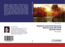 Bookcover of Оценка экологического риска для речной экосистемы