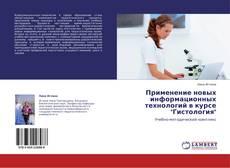 """Bookcover of Применение новых информационных технологий в курсе """"Гистология"""""""