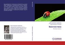 Bookcover of Биогностика
