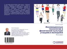 Bookcover of Инновационные технологии в физической культуре учащейся молодежи