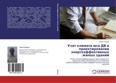 Bookcover of Учет климата юга ДВ в проектировании энергоэффективных жилых зданий