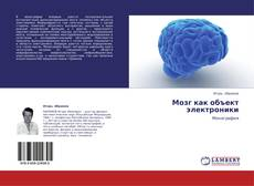 Portada del libro de Мозг как объект электроники