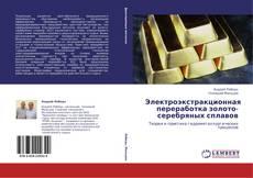 Bookcover of Электроэкстракционная переработка золото-серебряных сплавов