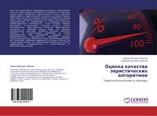 Bookcover of Оценка качества эвристических алгоритмов
