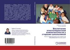 Bookcover of Воспитание этнотолерантной компетентности у старших школьников