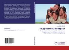 Bookcover of Подростковый возраст