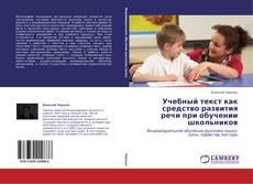 Обложка Учебный текст как средство развития речи при обучении школьников