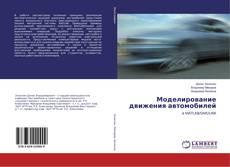 Bookcover of Моделирование движения автомобилей