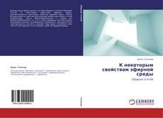 Portada del libro de К некоторым свойствам эфирной среды