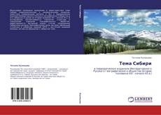 Bookcover of Тема Сибири