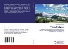 Buchcover von Тема Сибири