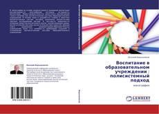 Bookcover of Воспитание  в образовательном учреждении :  полисистемный подход