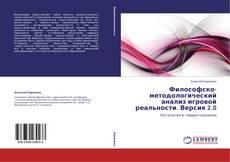 Buchcover von Философско-методологический анализ игровой реальности. Версия 2.0