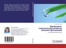 Обложка Физиолого-генетические аспекты явления фасциации