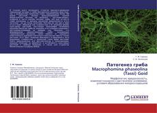 Couverture de Патогенез гриба Macrophomina phaseolina (Tassi) Goid