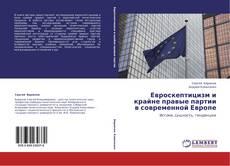 Copertina di Евроскептицизм и крайне правые партии в современной Европе