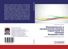 Portada del libro de Формирование и продвижение имиджа территории (на примере Владивостока)