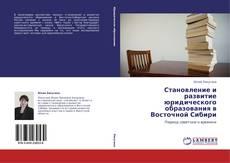 Становление и развитие юридического образования в Восточной Сибири kitap kapağı