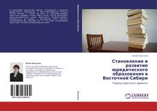 Copertina di Становление и развитие юридического образования в Восточной Сибири