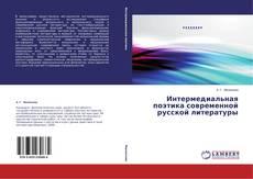 Capa do livro de Интермедиальная поэтика современной русской литературы
