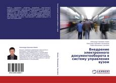 Внедрение электронного документооборота в систему управления вузом的封面