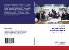 Управление инновациями kitap kapağı