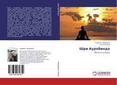 Bookcover of Шри Ауробиндо