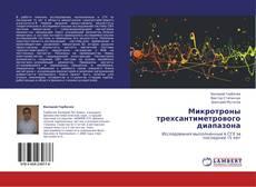 Микротроны трехсантиметрового диапазона kitap kapağı