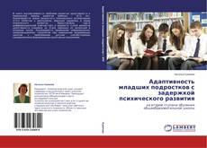 Copertina di Адаптивность младших подростков с задержкой психического развития
