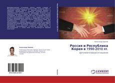 Обложка Россия и Республика Корея в 1990-2010 гг.