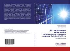 Bookcover of Исследование химически осажденных тонких пленок CuInOxS(Se)1−x