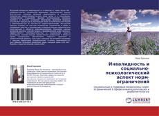 Bookcover of Инвалидность и социально-психологический аспект норм-ограничений
