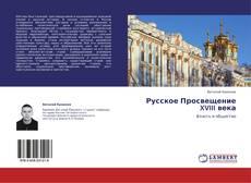 Copertina di Русское Просвещение   XVIII века