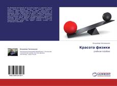 Bookcover of Красота  физики