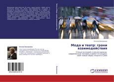 Buchcover von Мода и театр: грани взаимодействия