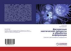 Обложка Дискретные хаотические процессы и обработка информации