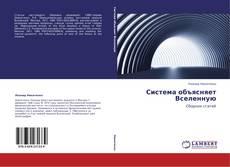 Bookcover of Система объясняет Вселенную