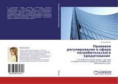 Bookcover of Правовое регулирование в сфере потребительского кредитования
