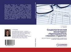 Социологический мониторинг «Преподаватель глазами студента» kitap kapağı