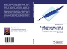 Bookcover of Проблема адресата в литературе XX века