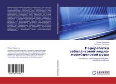 Bookcover of Переработка забалансовой медно-молибденовой руды