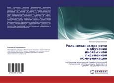 Роль механизмов речи в обучении иноязычной письменной коммуникации的封面