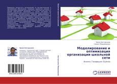 Bookcover of Моделирование и оптимизация организации школьной сети