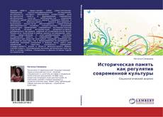 Bookcover of Историческая память как регулятив современной культуры