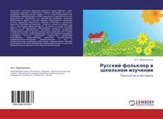 Обложка Русский фольклор в школьном изучении