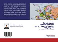 Bookcover of Конституции непризнанных и частично признанных государств