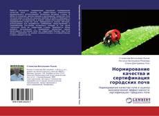 Bookcover of Нормирование качества и сертификация городских почв