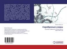 Bookcover of Серебряные узоры